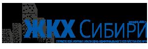 Логотип ЖКХ Сибири 300х100